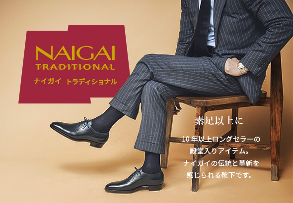 NAIGAI TRADITIONAL
